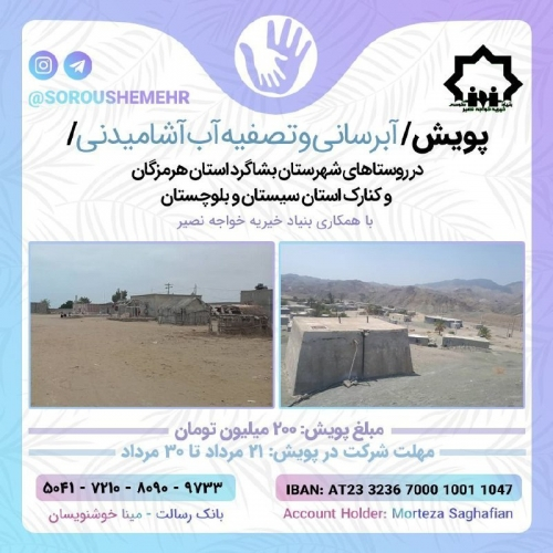 Fundraising for Clean Water of southern cities of Iran
